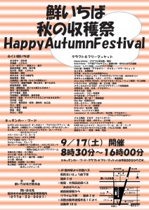 1-鮮いちば秋の収穫祭
