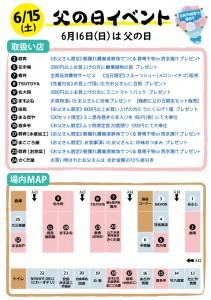 地図_イベント(父の日)